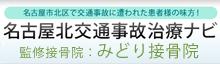 名古屋北交通事故治療ナビ
