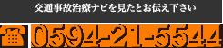 0594-21-5544